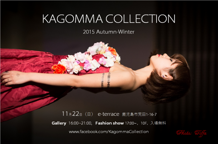 KAGOMMA COLLECTION
